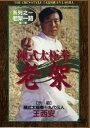 陳式太極拳 老架/DVD/DF-036