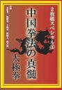中国拳法の真髄 2枚組スペシャル1 太極拳/DVD/DFS-001