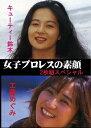 女子プロレスの素顔2枚組スペシャル キューティー鈴木&工藤めぐみ/DVD/JPS-001