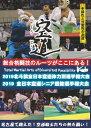 2019北斗旗全日本空道体力別選手権大会/DVD/DFK-014