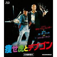痩せ虎とデブゴン blu-ray/Blu-ray Disc/BORS-0018