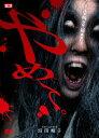 やめて。 ~ホラーTVシリーズ~/DVD/ORS-6061