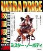 ウルトラプライス版 ミスター・ノーボディ blu-ray《数量限定版》/Blu-ray Disc/UBORS-0005