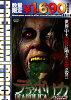 プレミアムプライス版 デアボリカ HDマスター版《数量限定版》/DVD/NORS-0087