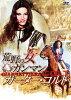 荒野の女ガンマン/ガーター・コルト/DVD/ORS-7319