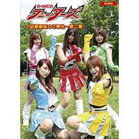 ガールズ戦士フニーターズ~必要最低限のご奉仕~第二章/DVD/GSFN-0002