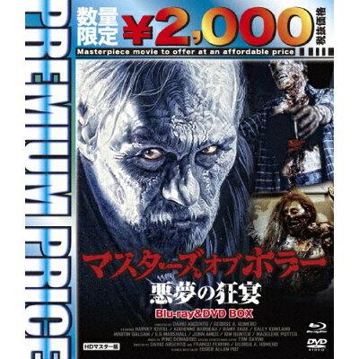 プレミアムプライス版 マスターズ オブ ホラー 悪夢の狂宴 HDマスター版 blu-ray&DVD BOX《数量限定版》/Blu-ray Disc/NORDB-0006