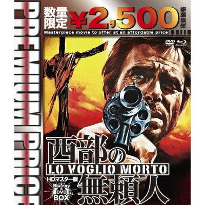 プレミアムプライス版 西部の無頼人 blu-ray&DVD BOX《数量限定版》/Blu-ray Disc/NORDB-0012