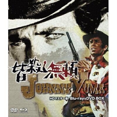 ウルトラプライス版 皆殺し無頼 HDマスター版 blu-ray&DVD BOX《数量限定版》/Blu-ray Disc/UORDB-0003