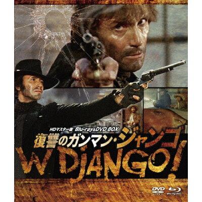 ウルトラプライス版 復讐のガンマン・ジャンゴ HDマスター版 blu-ray&DVD BOX《数量限定版》/Blu-ray Disc/UORDB-0004