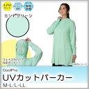 グローバル・ジャパン CoolPro UVカットパーカー ミントグリーン L-LL 1182209