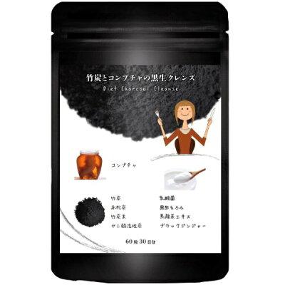 竹炭とコンブチャの黒生クレンズ   30日分