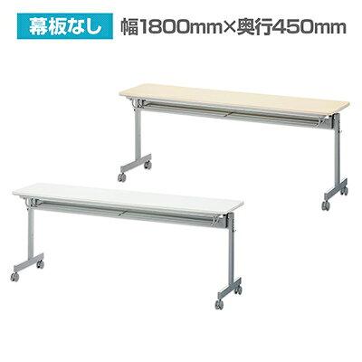 会議用テーブル フォールディングテーブル 幕板なし 中棚付き キャスター付き 幅1800×奥行450×高さ705mm