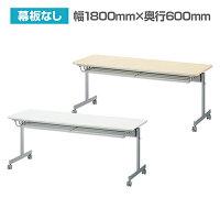 会議用テーブル フォールディングテーブル 幕板なし 中棚付き キャスター付き 幅1800×奥行600×高さ705mm