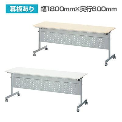 会議用テーブル フォールディングテーブル 幕板付き 中棚付き キャスター付き 幅1800×奥行600×高さ705mm