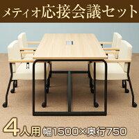 4人用 会議セット メティオ ミーティングテーブル 1500×750 + アームチェア ソフィディア 4脚セット
