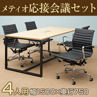 4人用 会議セット メティオ ミーティングテーブル 1500×750 + アルミナムチェア リプロダクト ローバック 4脚セット