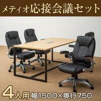 (4人用 会議セット)メティオ ミーティングテーブル 1500×750 + 革張りチェア 可動肘付き レクアス (4脚セット)