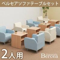 (応接セット ベルセア 3点)2人用 応接セット 1人掛けソファー ×2 + 木製スクエアテーブル