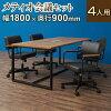 4人用 会議セット METIO2.0(メティオ) 古木調ミーティングテーブル 1800×900 + METIO2.0(メティオ)ワークチェア ロッキングタイプ ブラック×4