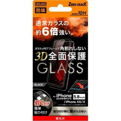 レイ・アウト 液晶保護ガラスフィルム RT-P23FSG/BCB