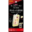 キッズケータイ SH-03M 液晶保護フィルム 指紋防止 高光沢(1枚)