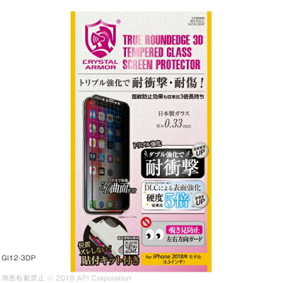apeiros クリスタルアーマー 3D耐衝撃ガラス 覗き見防止 GI12-3DP