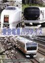 東京電車パラダイス/ EGVV-2
