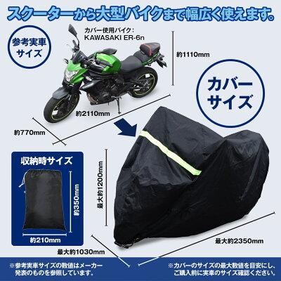 バイクカバー 厚手オックス300d xxxlサイズ