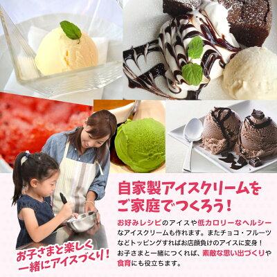 ホーム アイスクリームメーカー ICM180M家庭用アイスクリーム調理器 ジェラート