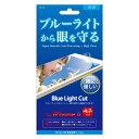 オーセラス販売 iPhone6 4.7インチ 保護フィルム ブルーライトカット SW-605 グッズ