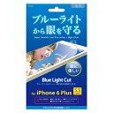 オーセラス販売 iPhone6 Plus 5.5インチ 保護フィルム ブルーライトカット SW-6P04 グッズ