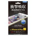 オーセラス販売 iPhone6 Plus 5.5インチ 保護フィルム 衝撃吸収 SW-6P06 グッズ