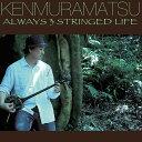 島暦三絃暮らし/CD/KNMN-160531