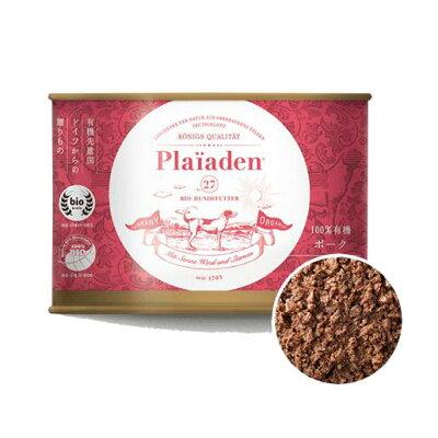 plaiaden プレイアーデン 100%有機 ポーク