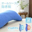 フラッフィー 抱き枕 ブルー