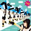 ペンギン人間/CD/WPET-1004