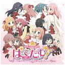 ぱーてぃたいむ!~その花びらにくちづけを10周年記念アルバム~/CD/SMCD-0002