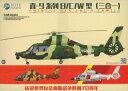 1/48 Zhi-9B/C/W 中国人民解放軍汎用ヘリコプター 3 in 1 プラモデル キティホークモデル