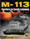 ブルースチール3: IDF M113装甲兵員輸送車 書籍 ブルースチール