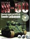 ブルースチール4: IDF M-50シャーマン戦車と装甲兵員輸送車 書籍 ブルースチール
