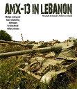 ブルースティール5: AMX-13 イン レバノン 書籍 ビーバーコーポレーション