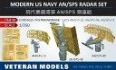 1/350 米海軍 AN/SPS レーダーセット ベテランモデル