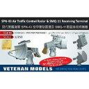 1/350 米海軍 SPN-43 航空管制用レーダー&SMQ-11 レシーバーベテランモデル