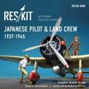 1/48 日本軍 パイロット&整備兵 RES/KIT