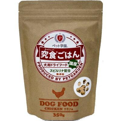 ペット学園 究食ごはん チキン(350g)