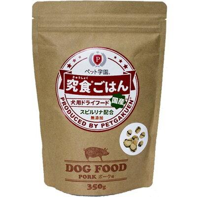 ペット学園 究食ごはん ポーク(350g)