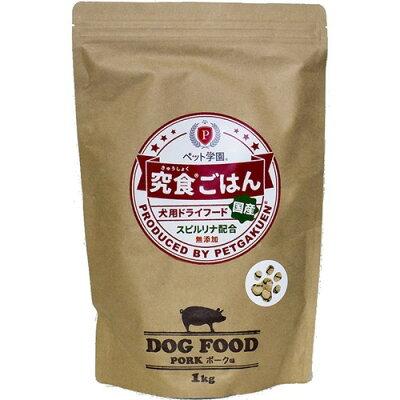 ペット学園 究食ごはん ポーク(1kg)