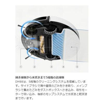 ECOVACS 床用ロボット掃除機 DEEBOT DM88