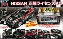 ラジコン 車 ラジコンカー RC 1/16 日産 NISSAN GT-R GT3 (pb-6311)